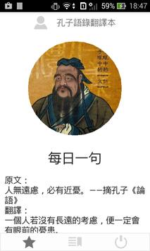 孔子語錄翻譯本 poster