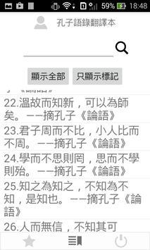 孔子語錄翻譯本 apk screenshot