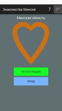 Знакомства в Минске poster