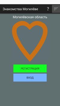 Знакомства в Могилёве poster