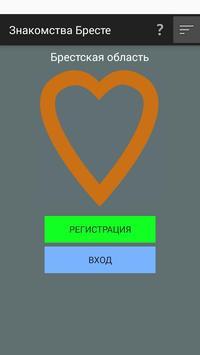 Знакомства в Бресте poster