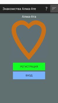 Знакомства в Алма-Ате poster
