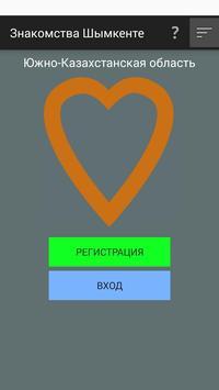 Знакомства в Шымкенте poster