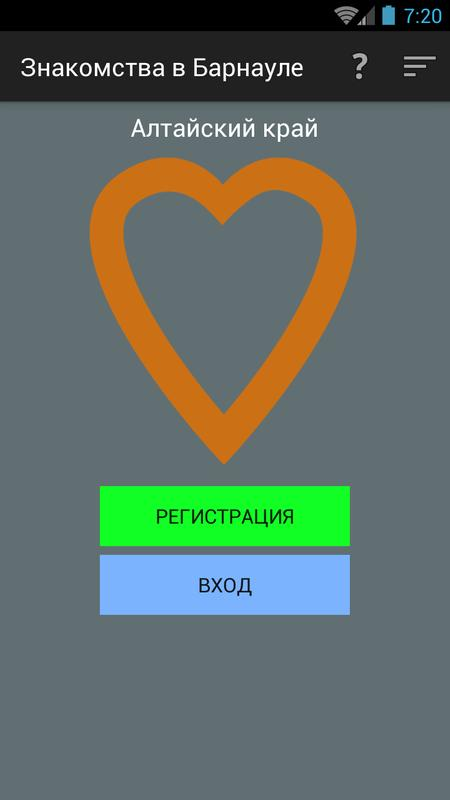 в знакомствах красноярск зарегистрироваться