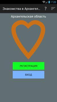 Знакомства в Архангельске poster