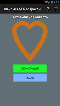 Знакомства в Астрахани poster