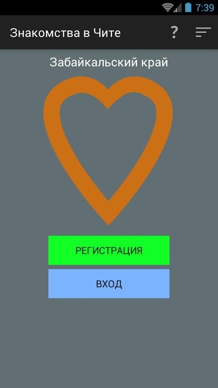 табор знакомства в чите и забайкальском крае
