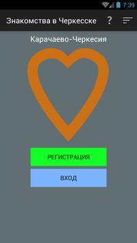 Знакомства в Черкесске poster
