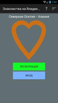 Знакомства в на Владикавказе poster
