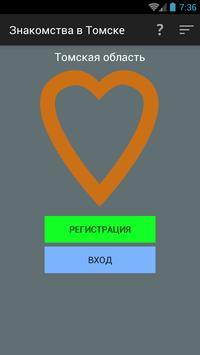 Знакомства в Томске poster