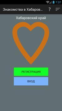 Знакомства в Хабаровске poster