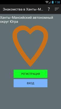 Знакомства в Ханты-Мансийске poster