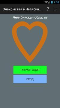 Знакомства в Челябинске poster