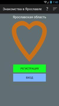 Знакомства в Ярославле poster