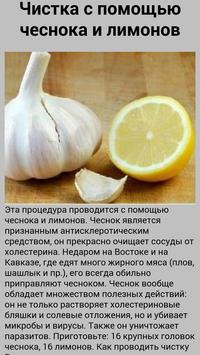 Очищение сосудов. poster