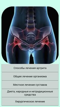 Лечение суставов. poster