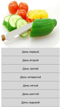 Очистительная диета. poster