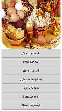 Русская диета. poster