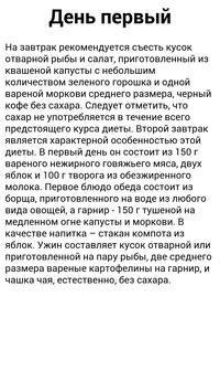 Русская диета. apk screenshot