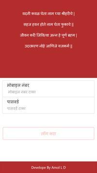 swarajya hotel screenshot 1