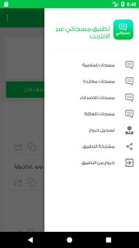 مسجاتي apk screenshot