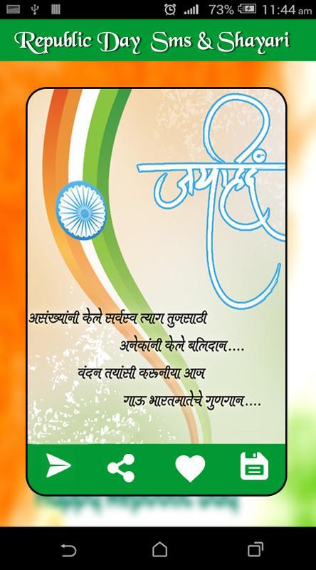 Republic day sms shayari 26 jan greetings 2018 apk download republic day sms shayari 26 jan greetings 2018 apk screenshot m4hsunfo