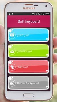 لوحة مفاتيح screenshot 2