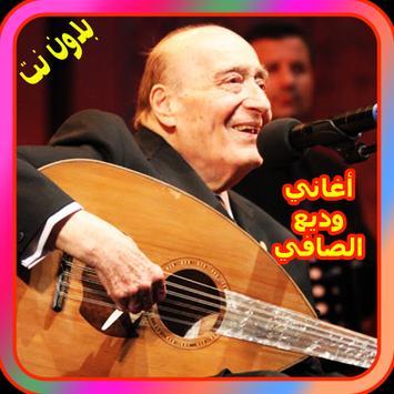 وديع الصافي Wadih El Safi 2018 aghani poster