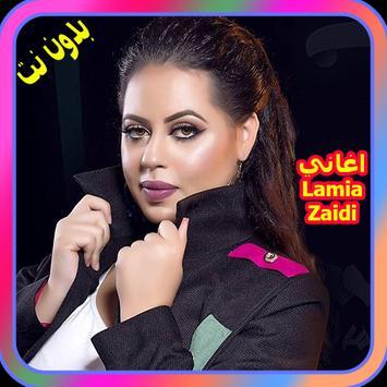 أغاني لمياء الزايدي 2018 Aghani lamia Zaidi screenshot 2