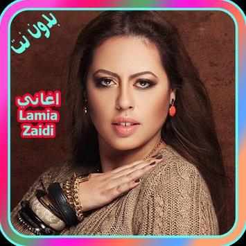 أغاني لمياء الزايدي 2018 Aghani lamia Zaidi screenshot 3