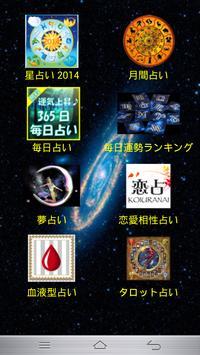 ► 星占い 2015 poster