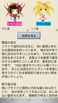 ► 星占い 2015 apk screenshot