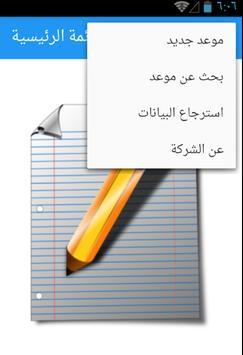 مفكرة يومية screenshot 1