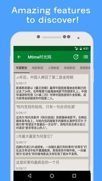 News China Online apk screenshot