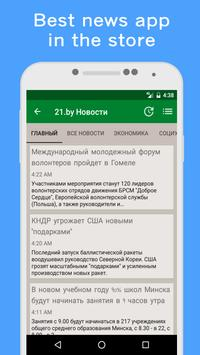 News Belarus Online screenshot 1