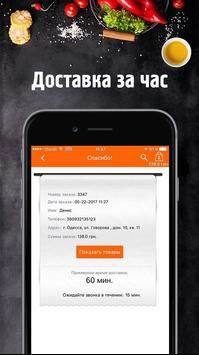BezPaketov apk screenshot