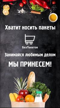 BezPaketov poster