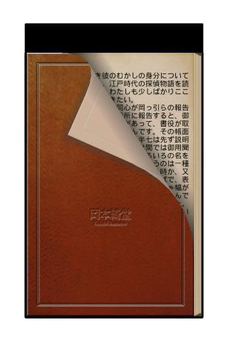 半七捕物帳 石灯籠 poster