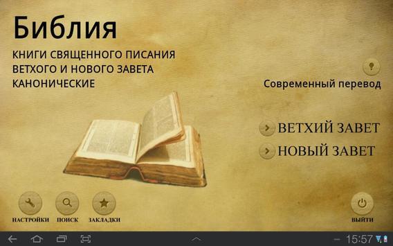 Библия. Современный перевод. apk screenshot
