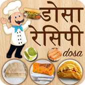 Dosa(डोसा) Recipes in Hindi icon