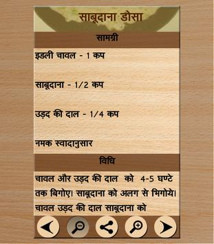 Dosa(डोसा) Recipes in Hindi apk screenshot