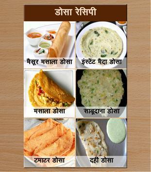Dosa(डोसा) Recipes in Hindi screenshot 2