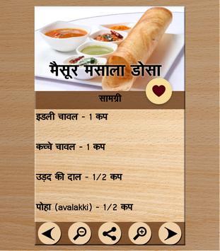 Dosa(डोसा) Recipes in Hindi screenshot 3