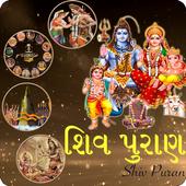 Shiv puran in gujarati apk baixar grtis livros e referncias shiv puran in gujarati apk fandeluxe Gallery