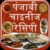पंजाबी और चाइनीज रेसिपी icon