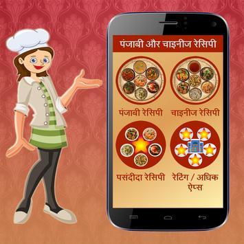 पंजाबी और चाइनीज रेसिपी poster