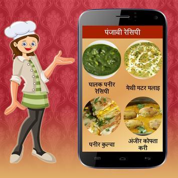 पंजाबी और चाइनीज रेसिपी screenshot 1