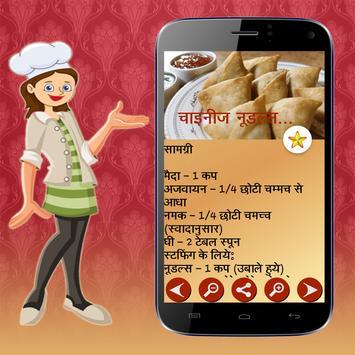 पंजाबी और चाइनीज रेसिपी screenshot 4