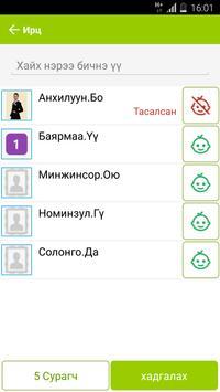 Шилэн сургууль screenshot 10