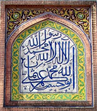 Islamic Calligraphy Wallpapers screenshot 3